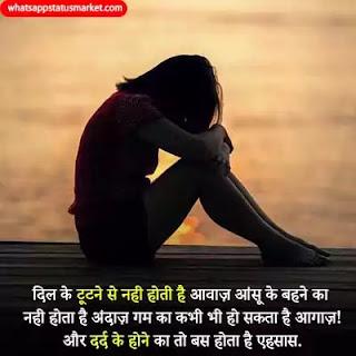 udas shayari hindi image