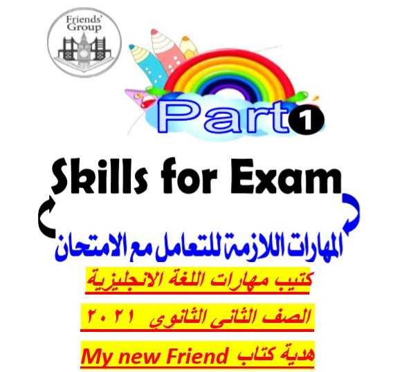 مذكرات مهارات اللغة الانجليزية للصف الثانى الثانوى  2021 - موقع مدرستى