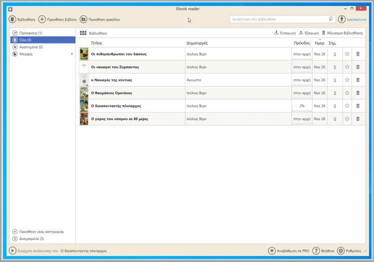 Icecream Ebook Reader : Διαβάστε και διαχειριστείτε τα  e-book σας
