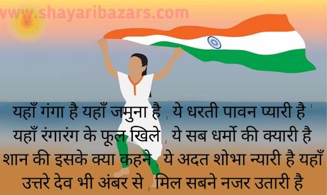 Desh Bhakti Shayari 2020 in Hindi