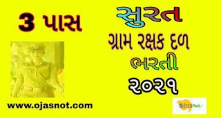 Surat GRD Recruitment 2021 Gujarat
