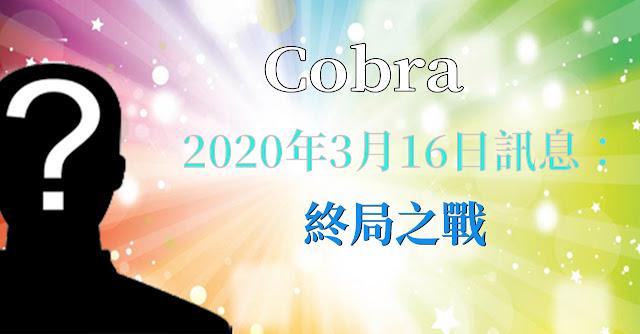 [揭密者][柯博拉Cobra] 2020年3月16日:終局之戰