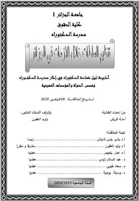 أطروحة دكتوراه: تنظيم السلطات خلال الازمات في الجزائر PDF