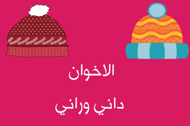 قصص اطفال,قصص عربية,قصص الاطفال,قصص اطفال قبل النوم,قصص,اطفال,قصص عربية للاطفال,قصص للاطفال,حكايات اطفال,قصص عربيه,قصص قبل النوم,قصص عربي,قصص الاميرات,حواديت اطفال,قصص للاطفال قبل النوم,قصص العربيه,قصة,حكايات,قصص قبل النوم للاطفال,قصص العربية