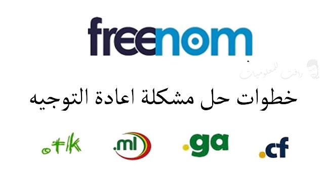 حل مشكلة اعادة توجيه دومين Freenom بالشرح 2021