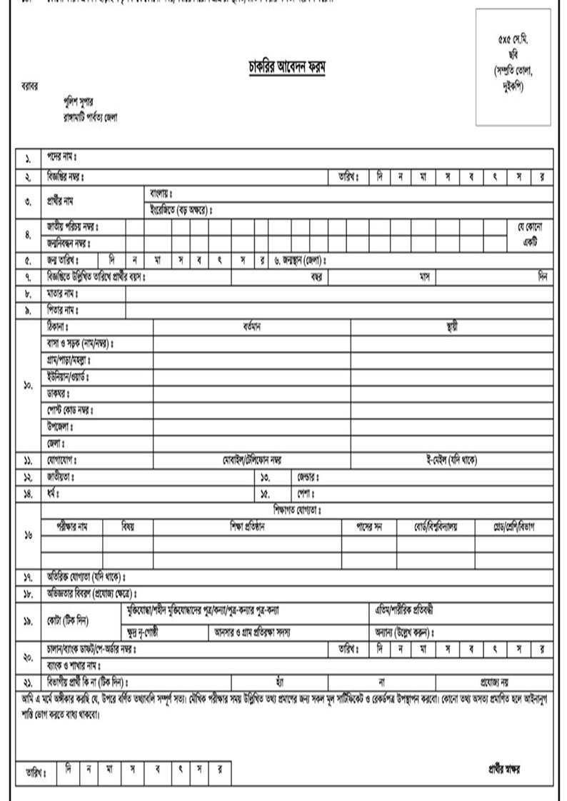 Bangladesh Police Rangamati Job Application Form