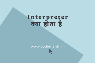 What is Interpreter in Hindi