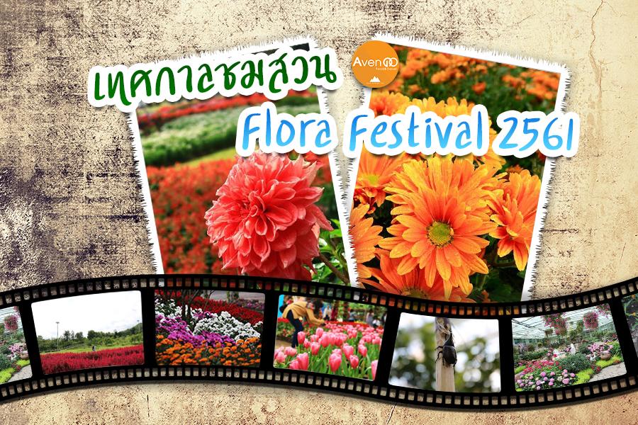 เทศกาลชมสวน Flora Festival 2561