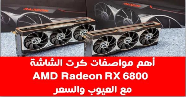 أهم مواصفات كرت الشاشة AMD Radeon RX 6800 مع العيوب والسعر