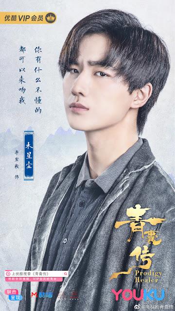 prodigy healer medical drama Li Hongyi