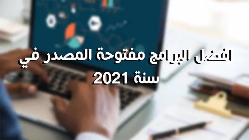 افضل البرامج مفتوحة المصدر في سنة 2021