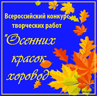 http://shteltn.ucoz.ru/blog/vserossijskij_konkurs_tvorcheskikh_rabot_osennikh_krasok_khorovod/2015-10-04-24