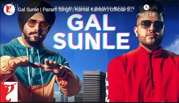 मेरी गल एक सुन ले Meri Gal ek Sun le Lyrics in hindi-Param Singh
