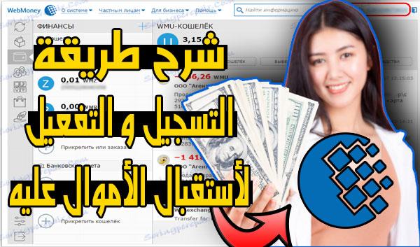 كيفية التسجيل في بنك WebMoney وتفعيل الحساب لأستقبال الأموال عليه