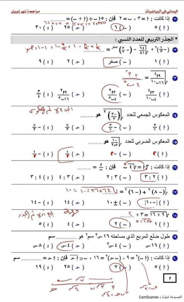 """مراجعة رياضيات للصف الاول الاعدادى ترم ثاني """"اسئلة واجابتها """" 2"""