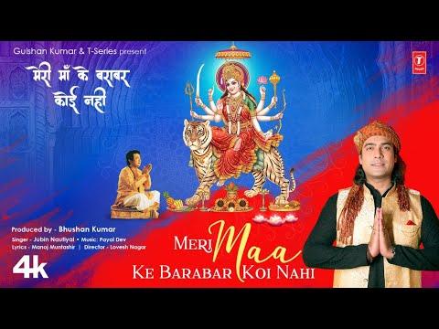 मेरी माँ के बराबर कोई नहीं Meri maa ki barabar koi nahi lyrics in Hindi Jubin Nautiyal Hindi Devotional Song
