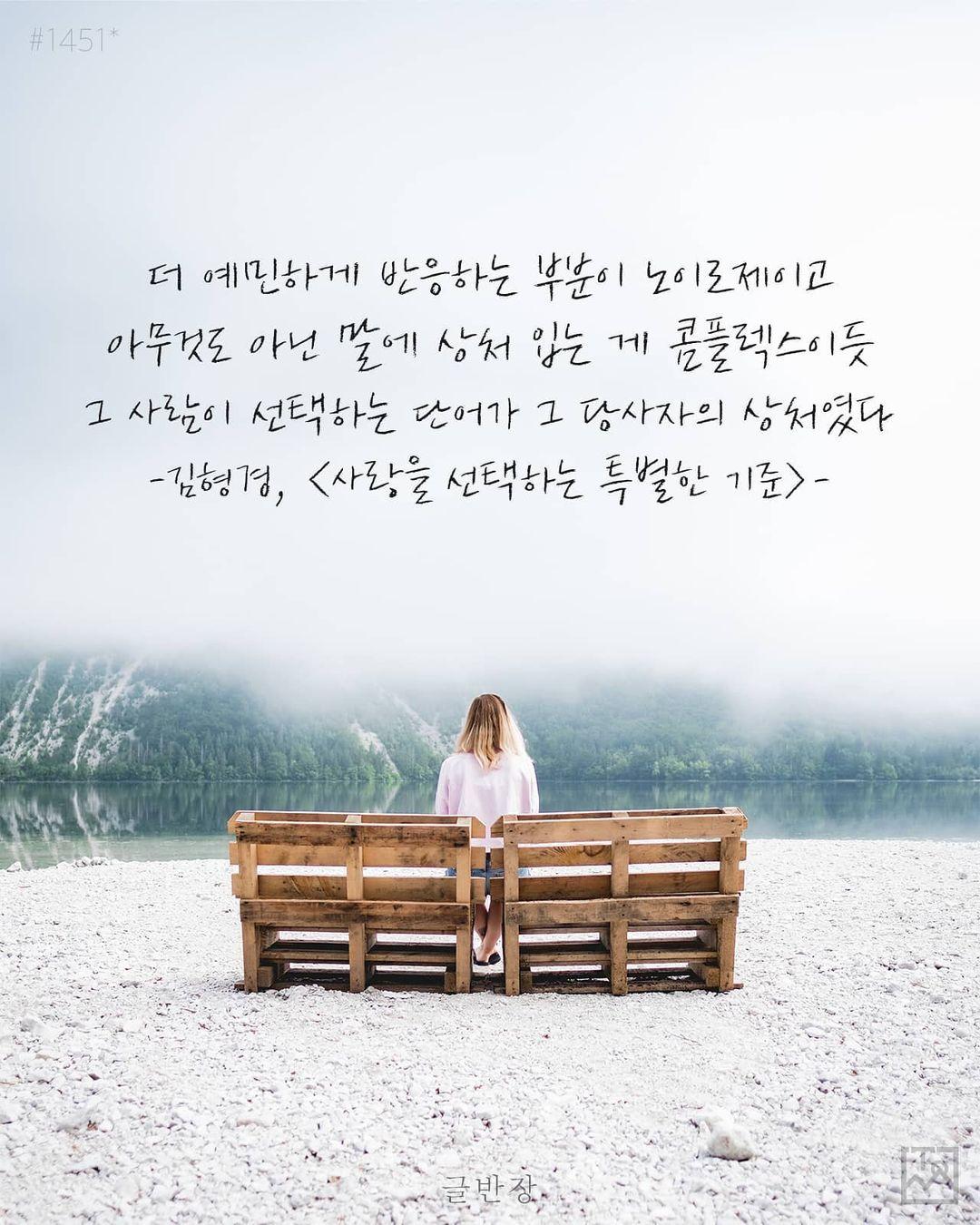 그 사람이 선택하는 단어가 그 당사자의 상처였다 - 김형경, <사랑을 선택하는 특별한 기준>