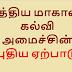 மத்திய மாகாண கல்வி அமைச்சின் புதிய ஏற்பாடு