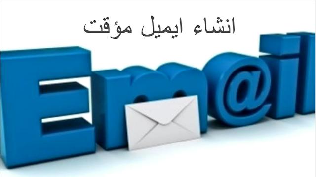 كيفية إنشاء عنوان بريد الكتروني(ايميل) مؤقت