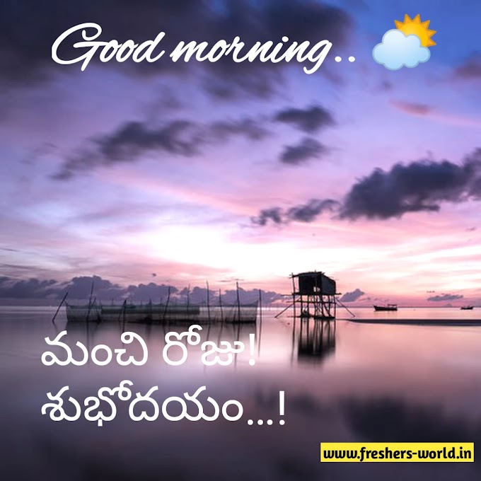[Best 30+]good morning images in telugu || good morning images in telugu hd||