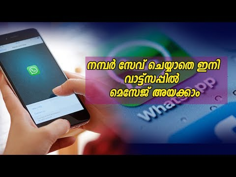 Send Message In Whatsapp Without Saving Number