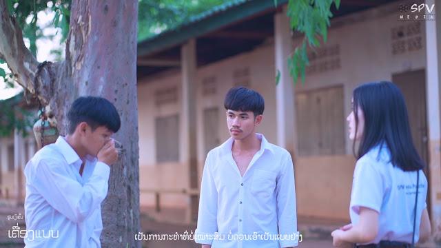 ຮູບເງົາາສັ້ນ, ໜັງລາວ,  ເຄື່ອງແບບ, ໜັງສັ້ນລາວ, ໜັງໃໝ່, ຕະຫຼົກ,  ບັນເທິງ,  lao movie,  lao short film, lao short movie, new lao movie, หนังลาว  หนังสั้นลาว หนังสั้น เครื่องแบบ