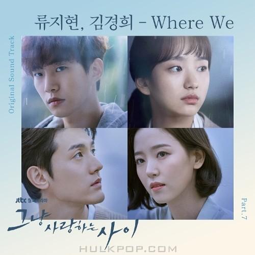Ryu Ji Hyun, Kim Kyung Hee (April 2nd) – Rain or Shine OST Part.7