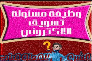 """شغل التسويق الالكتروني من المنزل/وظيفة مسئولة تسويق الالكتروني -ابو حمص - ادكو - البحيرة""""  العمل من المنزل""""/شغل التسويق الالكتروني من المنزل"""
