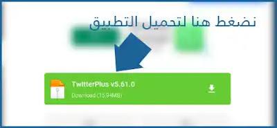 تنزيل تطبيق تويتر بلس