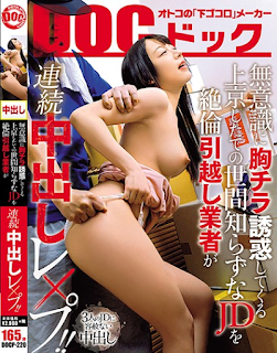DOCP-220 An Unconscious Mover Who Is Unfamiliarly Tempted To Unconsciously Entice Herself To A New JD Who Is In Tokyo And Is Out In A Row! !