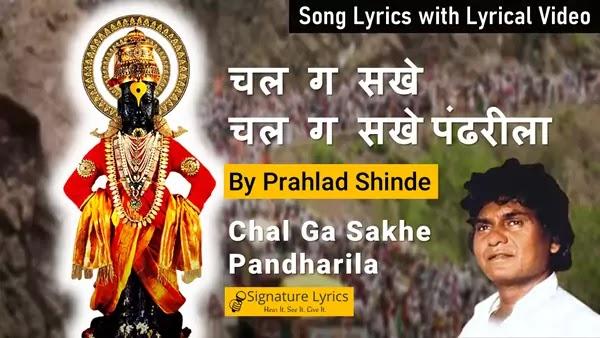Chal Ga Sakhe Pandharila Lyrics (Full) - Prahlad Shinde