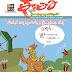 ၂၀၂၀ အတွက် မိုးမခမဂ္ဂဇင်းတအုပ် ထုတ်ပြီ