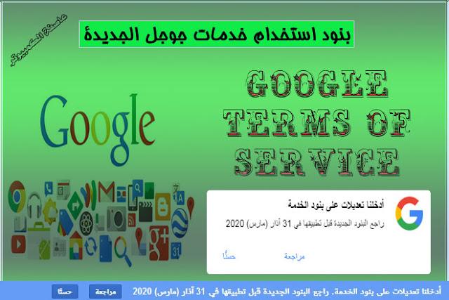 بنود الخدمة الجديدة جوجل