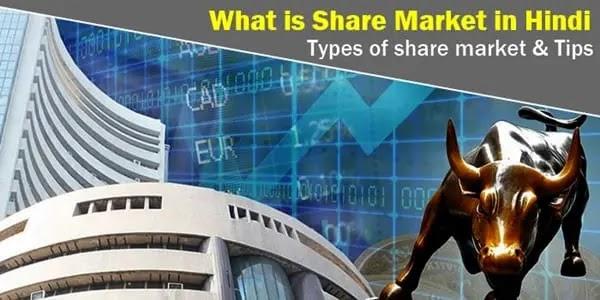 शेयर मार्केट क्या है? | स्टॉक मार्केट क्या है? What is Share Market
