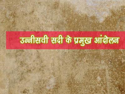 उन्नीसवीं शताब्दी विद्रोह  Bharat Ke Pramukh Vidroh