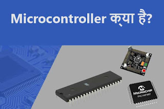 what is microcontroller in hindi