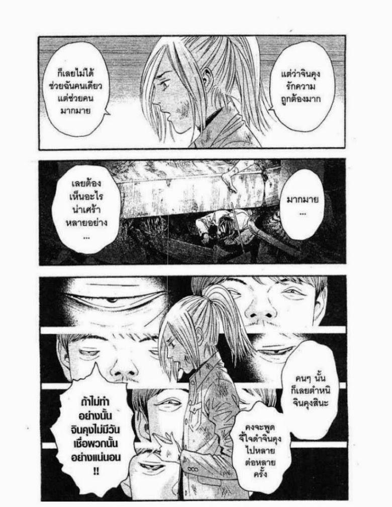 Kanojo wo Mamoru 51 no Houhou - หน้า 64