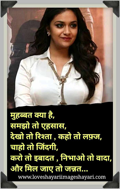 Love shayari for gf.