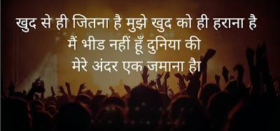 hindi motivational quotes image