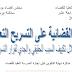 الرقابة القضائية على التسريح التعسفي من خلال تكييف السبب الحقيقي والجدي لقرار التسريح pdf