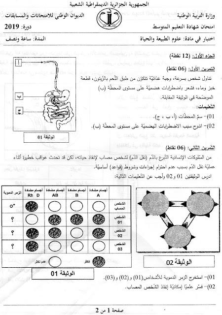 موضوع شهادة التعليم المتوسط مع الحل في العلوم الطبيعية و الحياة دورة جوان 2019 للاستاذ جعفور محمد