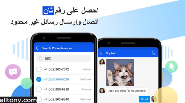 تحميل تطبيق Dingtone مكالمات مجانية، رسائل مجانية للأيفون والأندرويد XAPK
