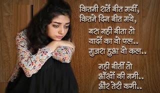 Sad two line shayari in hindi for girlfriend 2017