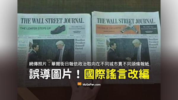 華爾街日報 報紙 頭條 謠言 政治取向 城市 照片 傳媒 洗腦