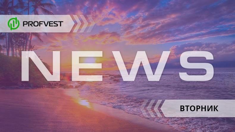 Новости от 07.07.20