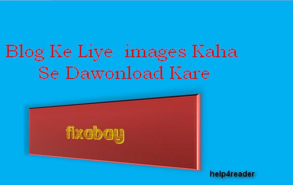 blog ke liye free images kaha se dawonlaod kare