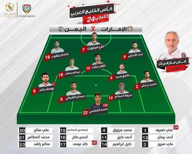 موعد مباراة الامارات و اليمن اليمن ضد الامارات