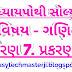 Swadhyaypothi Solution maths std 7 Chapter 11