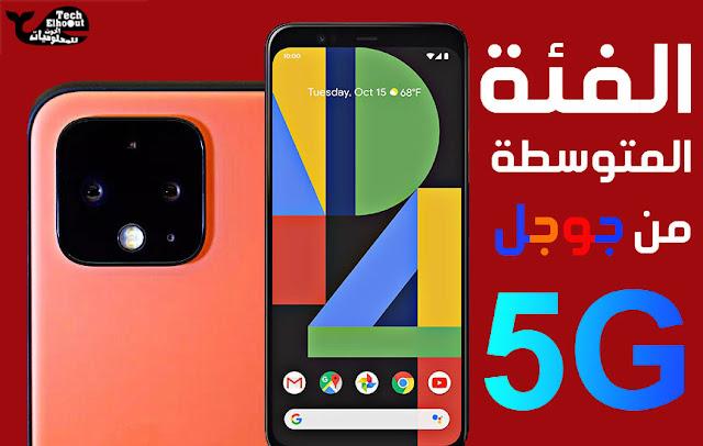جوجل تصدر هاتفين من الفئة المتوسطة احدهما يدعم 5G