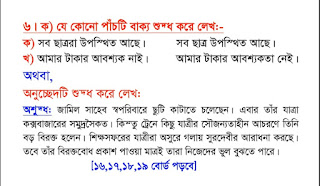 HscBangla 2nd Paper Suggetion 2020 Barishal Board | Hsc Bangla Suggetion 2020